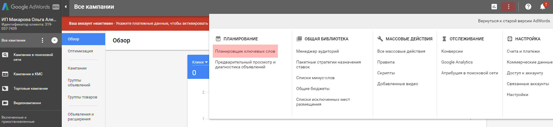 Keyword planner аналог wordstat в google