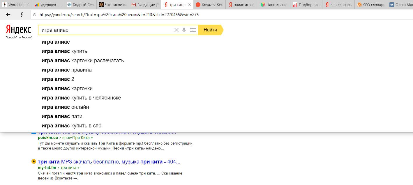 Яндекс подсказки