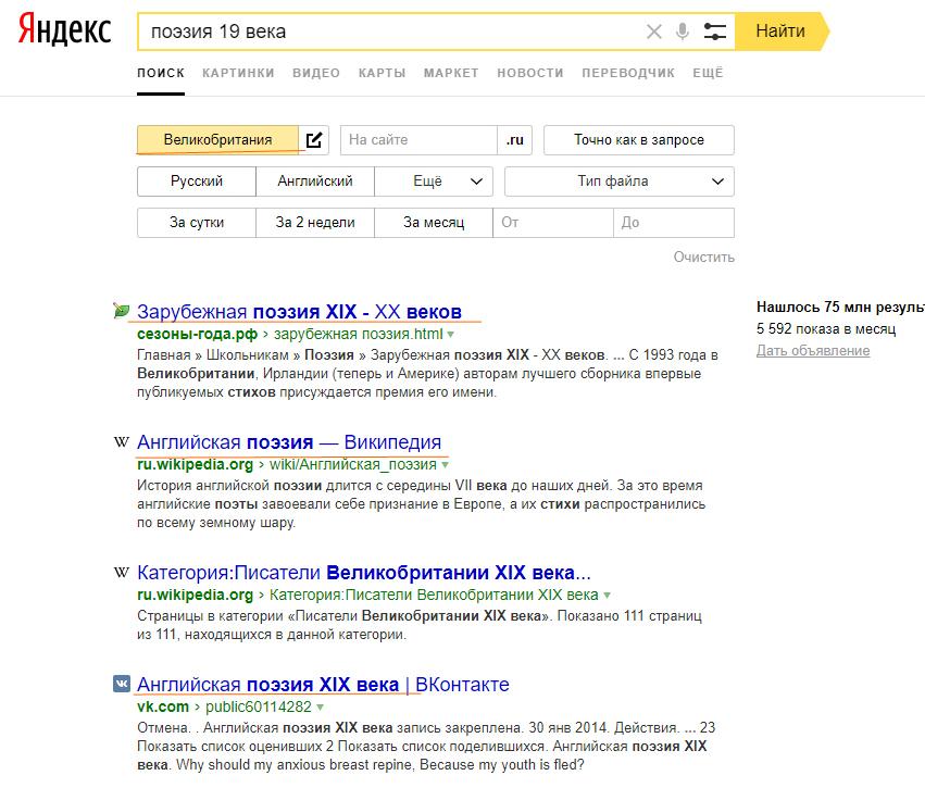 Переключение региона в Яндекс поиске