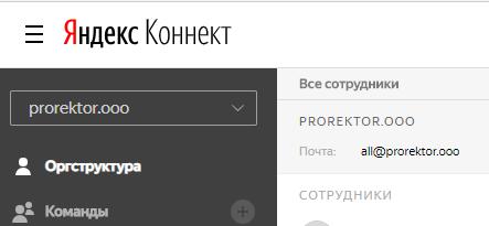 Домен в Яндекс.Коннект
