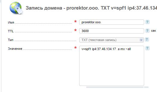 SPF-запись домена